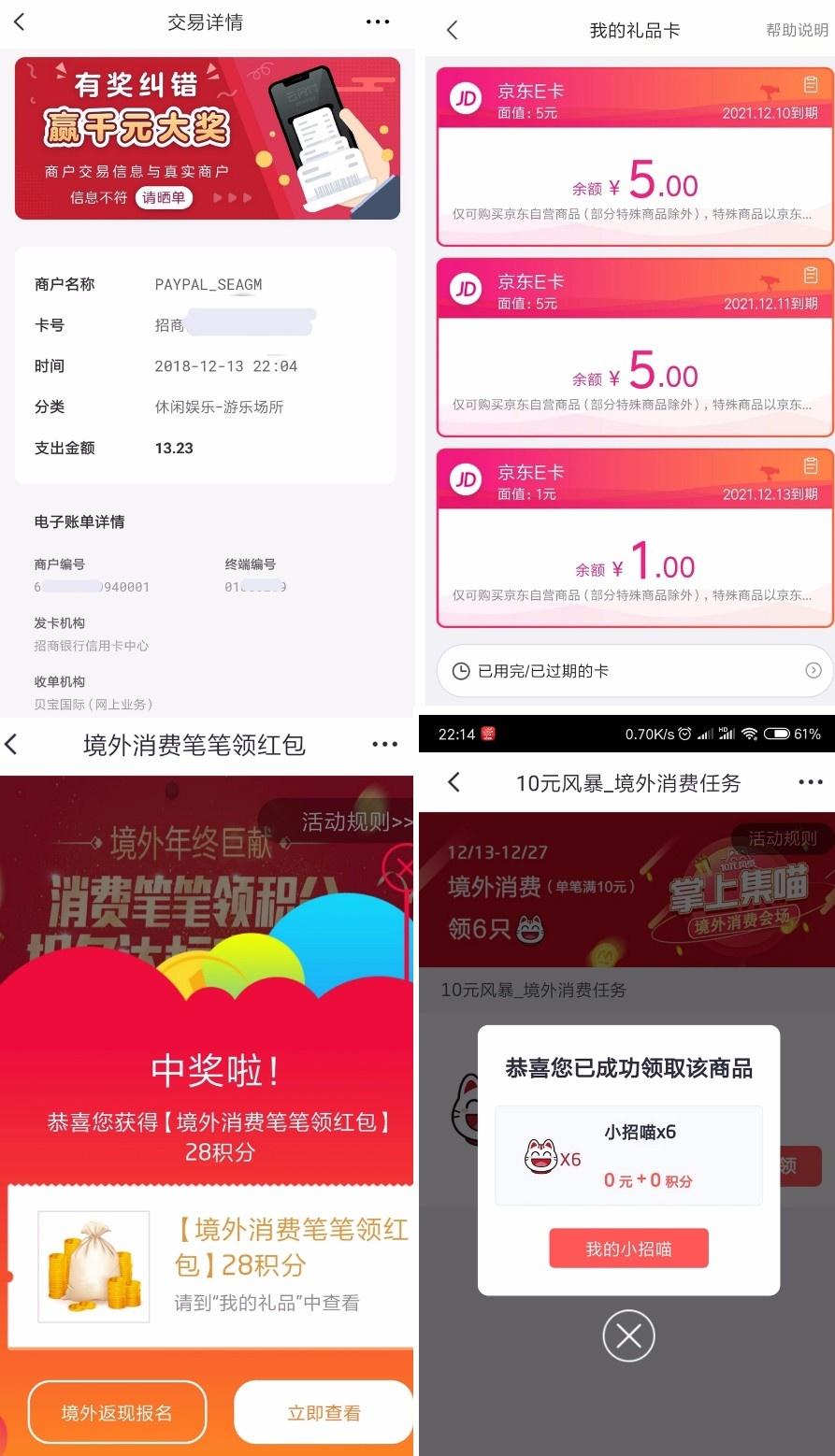 信用卡支付失败_【大路子】招行境外消费捐款方式,过程解析!-信用卡论坛