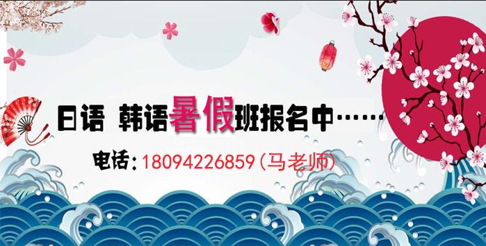 南京韩语培训哪个好