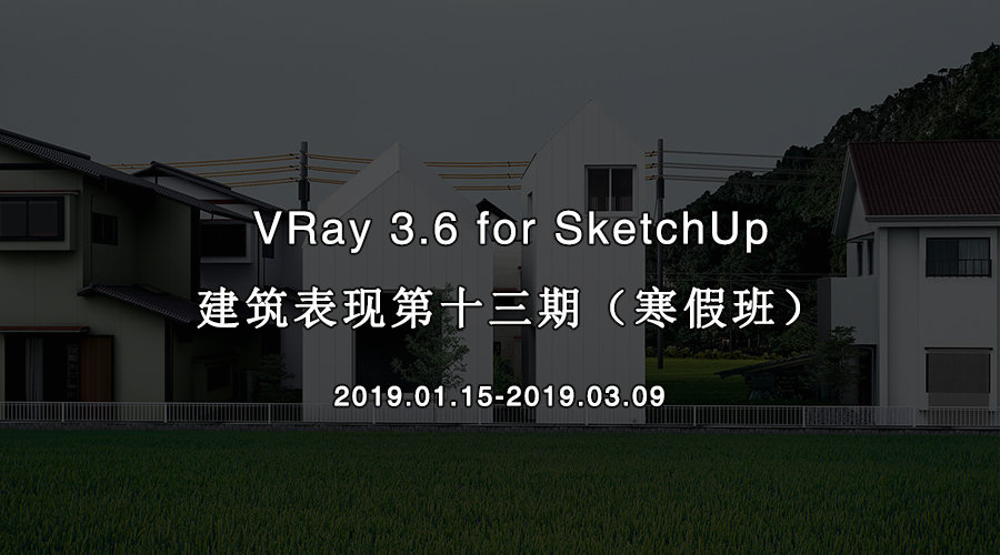 VRay3.6高手班十三期&900&500px.png
