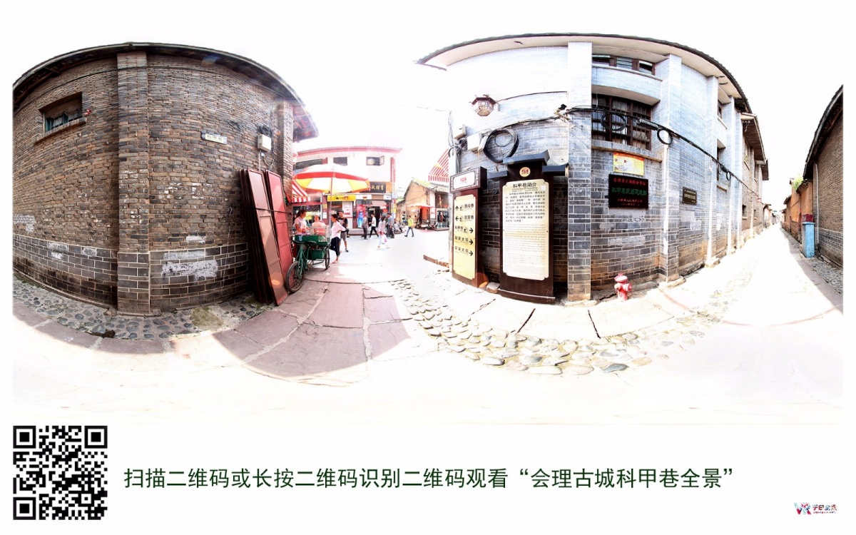 会理古城科甲巷-小图.jpg