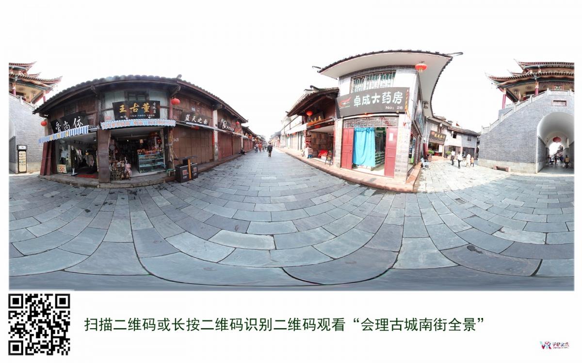会理古城南街-小图.jpg