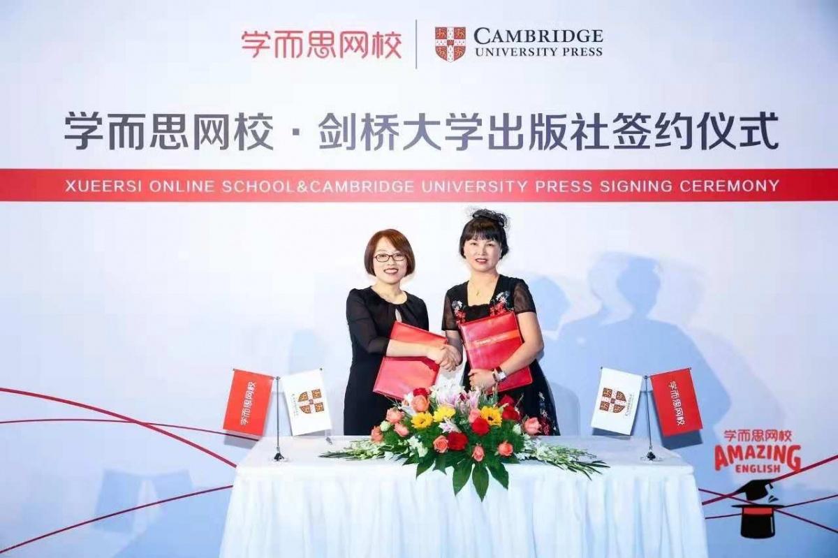英语剑桥大学联合.jpg
