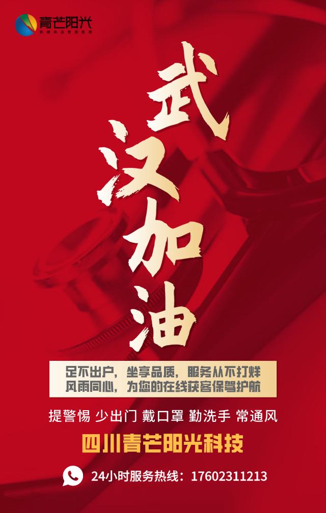 默认标题_手机海报_2020-02-13-0 (1).png