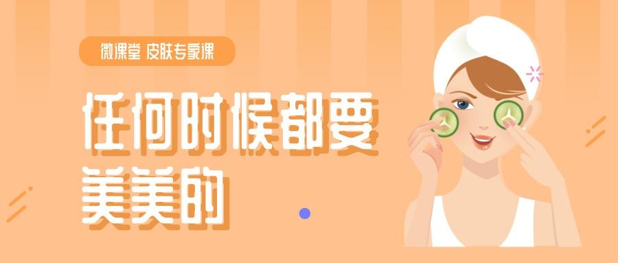 皮肤_公众号封面首图_2019.02.14.jpg