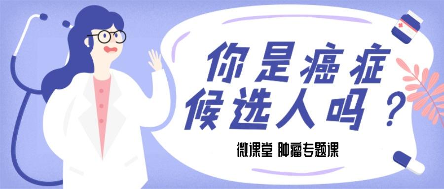 肿瘤_公众号封面首图_2019.02.15.jpg