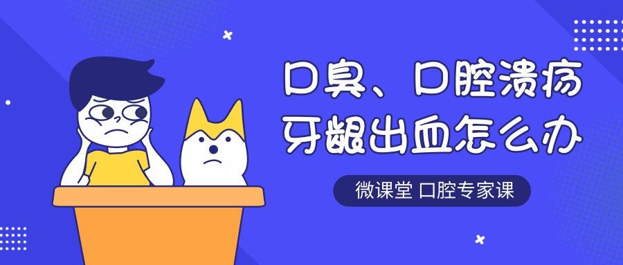 口腔_公众号封面首图_2019.02.14.jpg