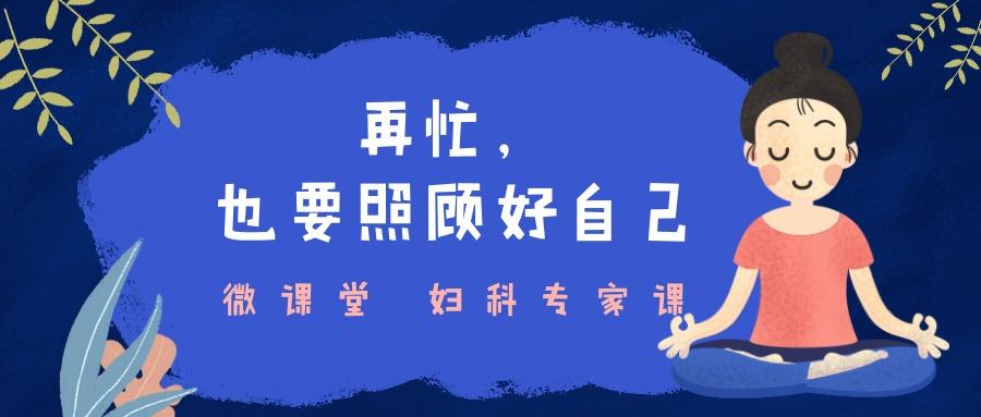 妇科_公众号封面首图_2019.02.14.jpg