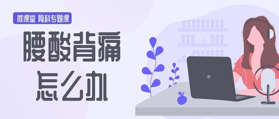 骨科_公众号封面首图_2019.02.14.jpg