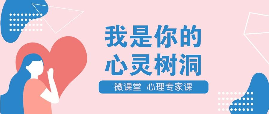 心理_公众号封面首图_2019.02.14.jpg