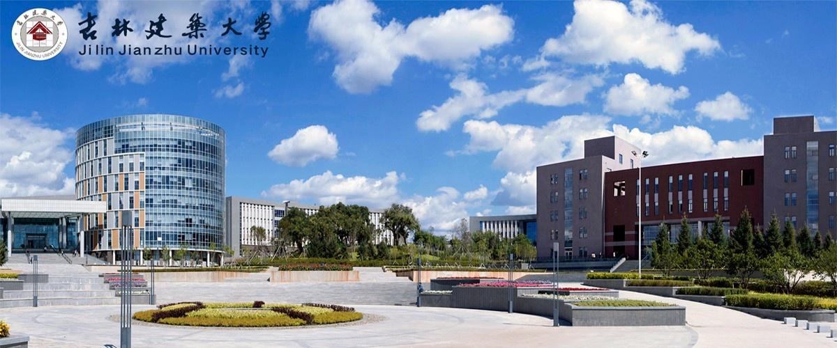 吉林建筑大学.jpg