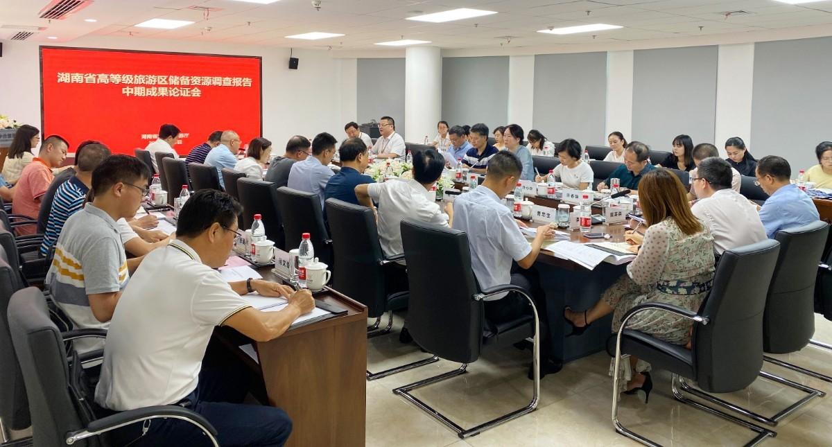 《湖南省高等级旅游区储备资源调查报告》中期成果论证会在中合慧景圆满举行