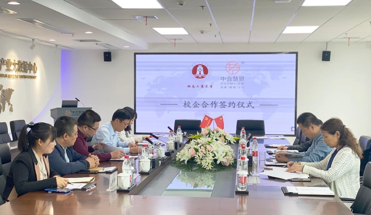 中合慧景与湖南工商大学校企合作基地正式挂牌