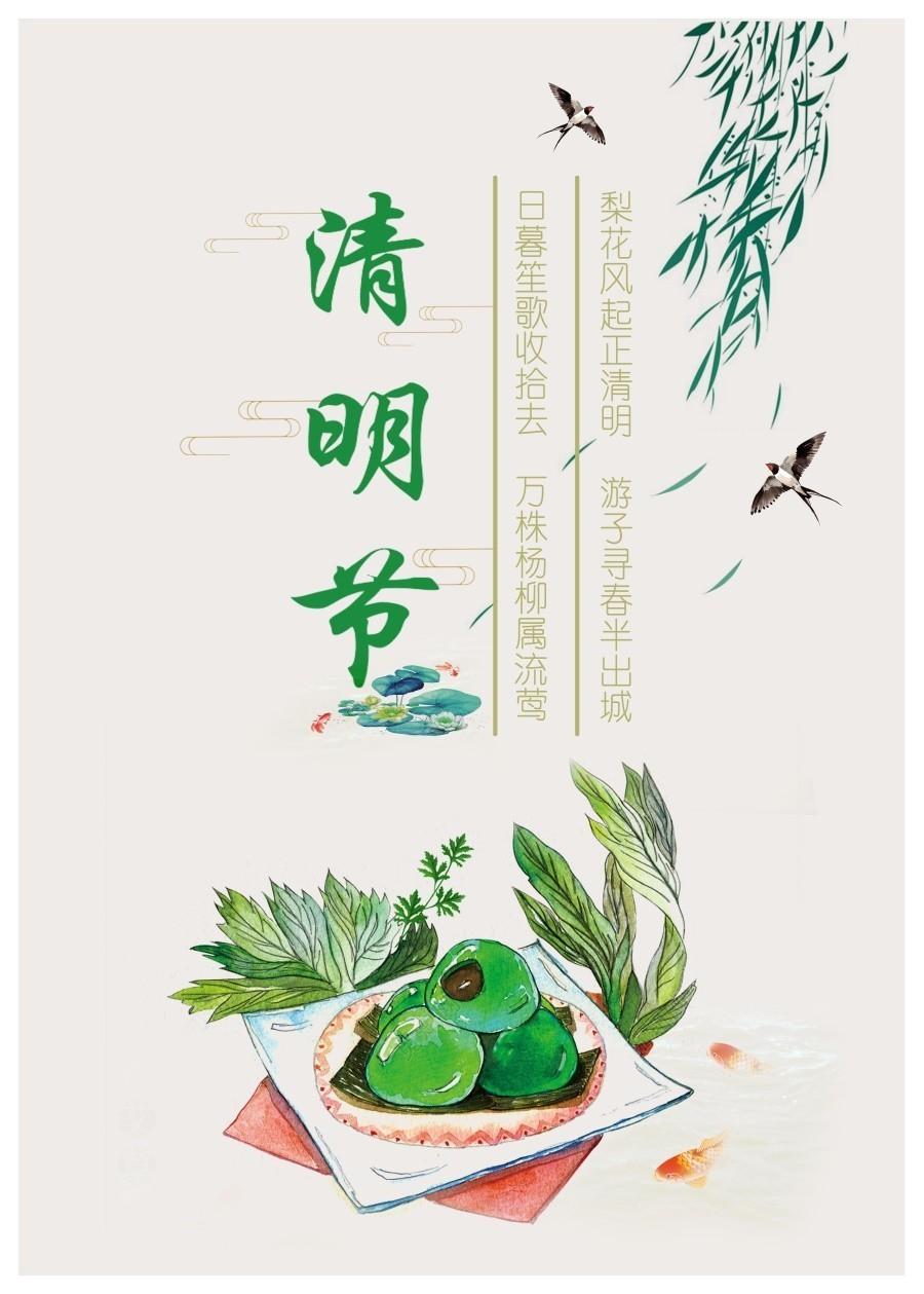 06 传统文化秀 广告1951班 蔡晓仪 海报设计《清明节》.jpg