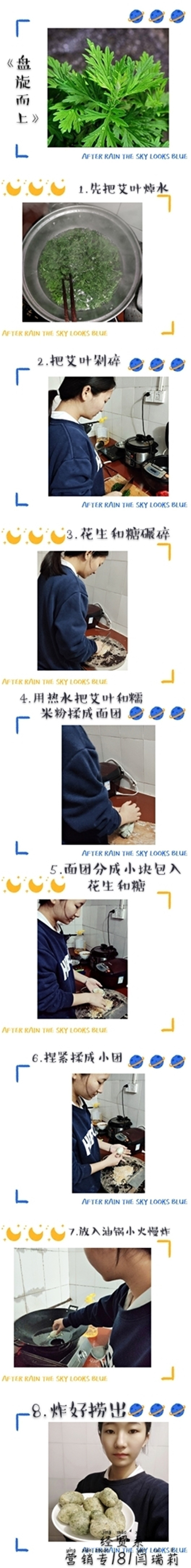 传统文化秀一等奖作品 营专181班 闫瑞莉 青团制作.jpg