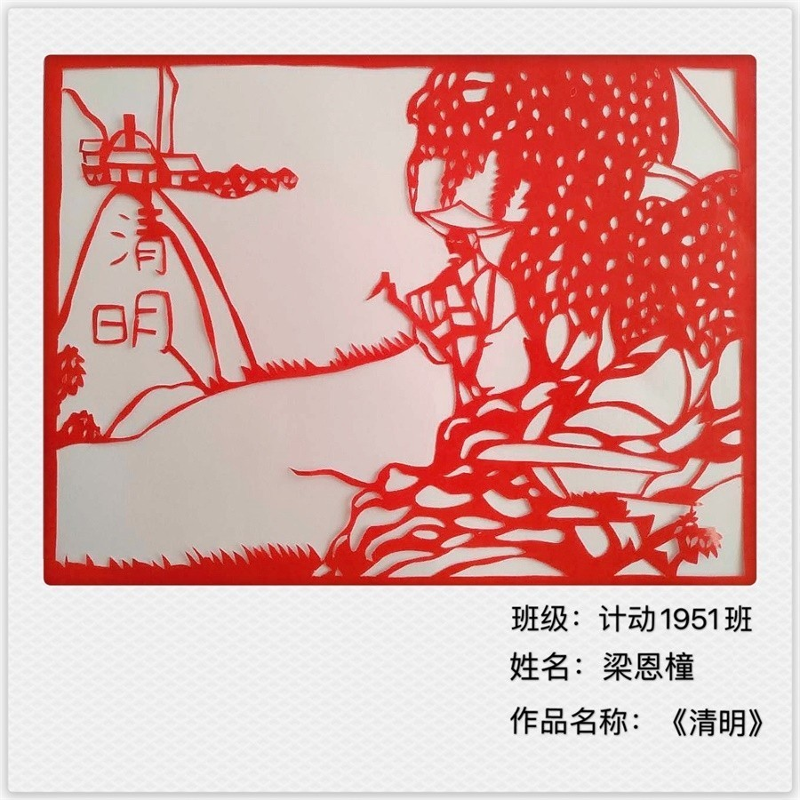 07 传统文化秀一等奖作品 计动1951班 梁恩橦 剪纸《清明》.jpg