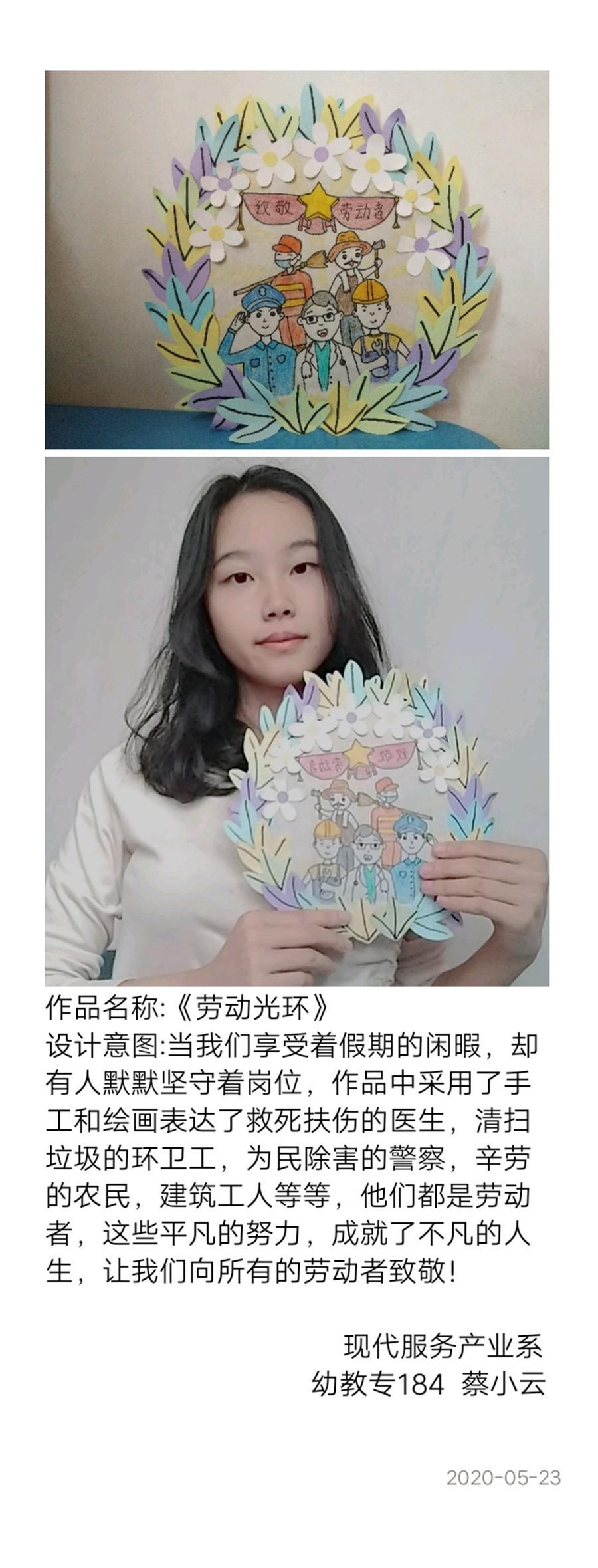 幼教专184班 蔡小云(剪纸).jpg
