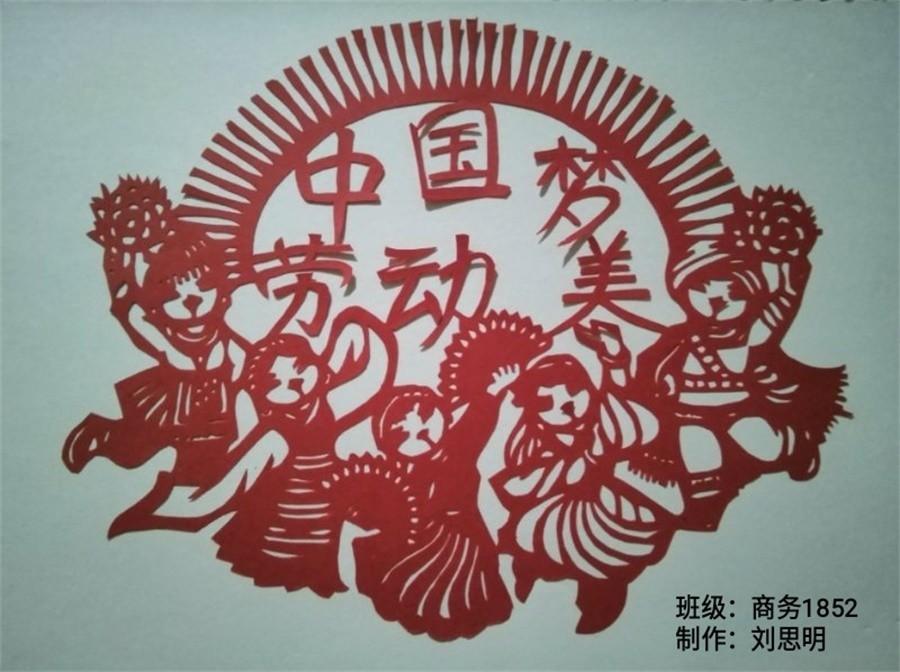 商务1852班 刘思明(剪纸).jpg