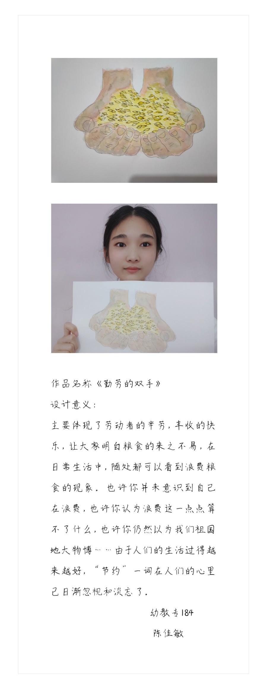 幼教专184班 陈佳敏(绘画).jpg