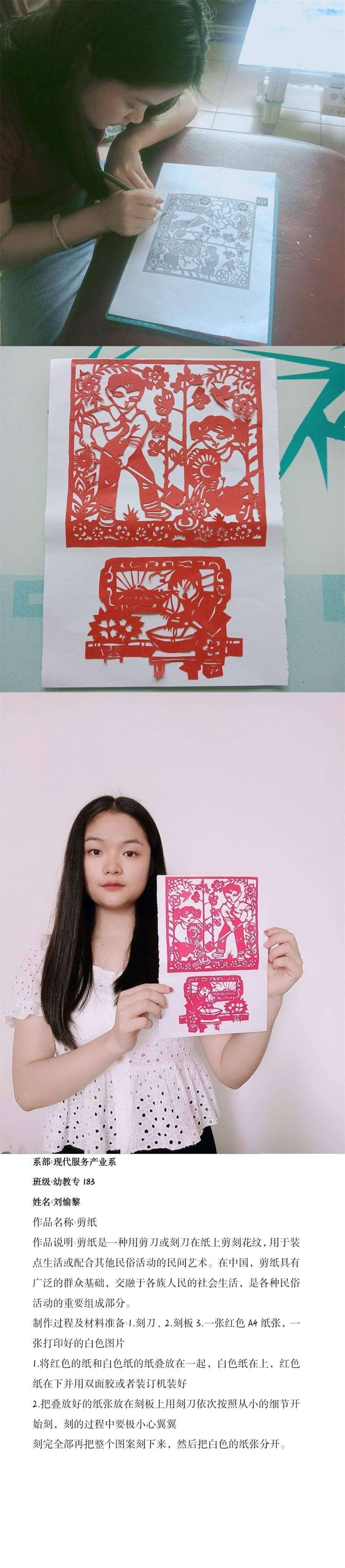 幼教专183刘愉黎(剪纸).jpg