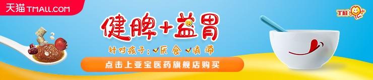 丁桂薏芽健脾凝胶购买banner_0911v1.jpg