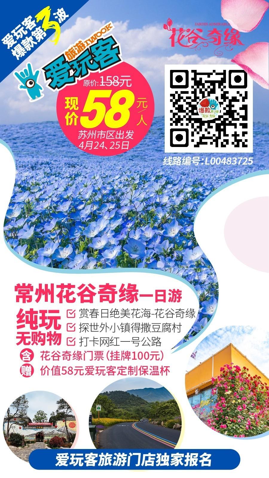 常州花谷奇緣-蘇州_畫板 1.jpg