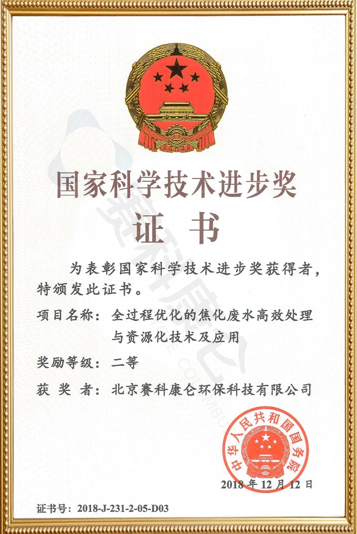 國家科學技術二等獎2.jpg