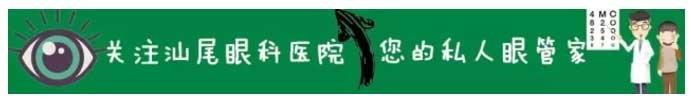 汕尾亮睛工程眼科医院_01.jpg