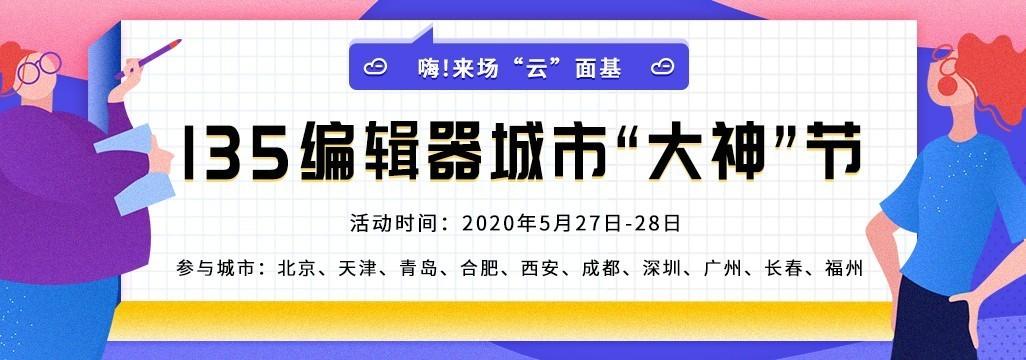 """【135编辑器】城市""""大神""""节"""