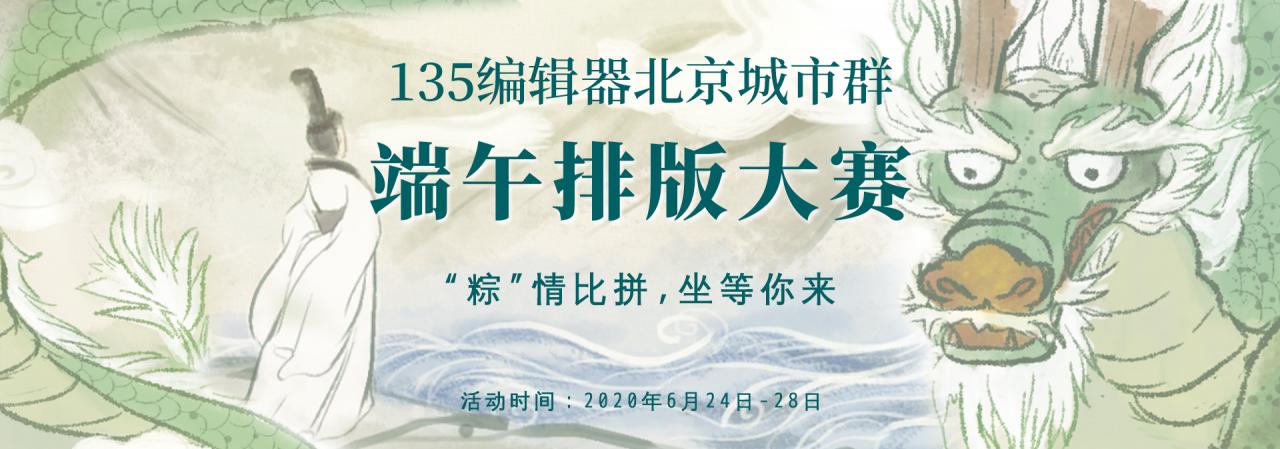 """端午排版,""""粽""""情比拼-135编辑器城市群端午节排版大赛"""