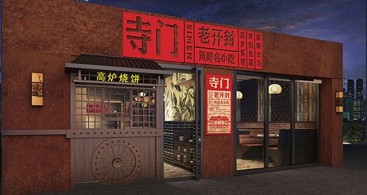 烧瓶餐厅设计效果图