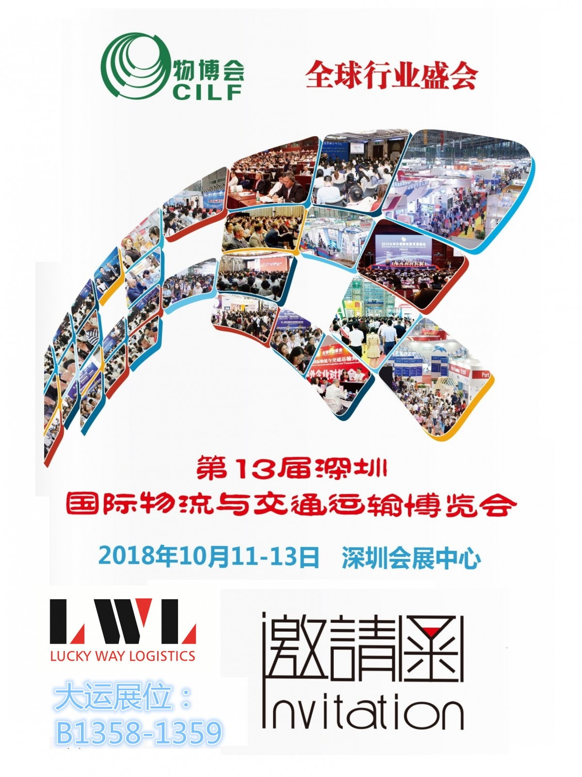 2018物博会海报.jpg