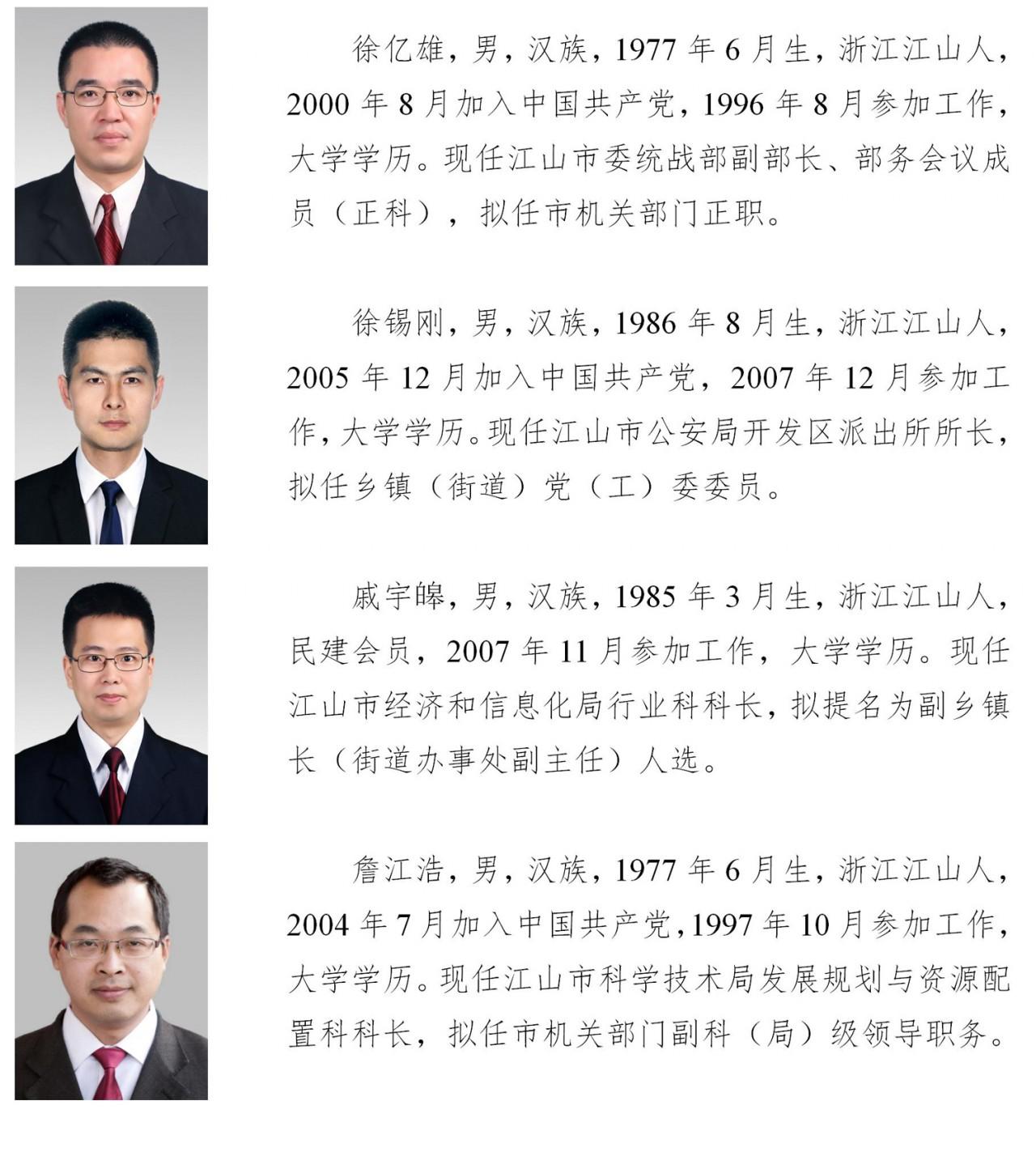 江山市領導干部任前公示通-06.jpg