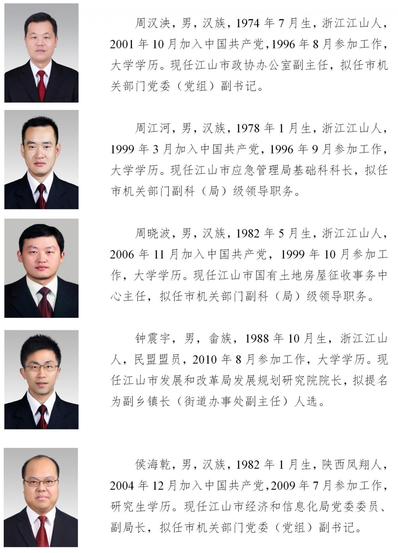 江山市領導干部任前公示通-04.jpg