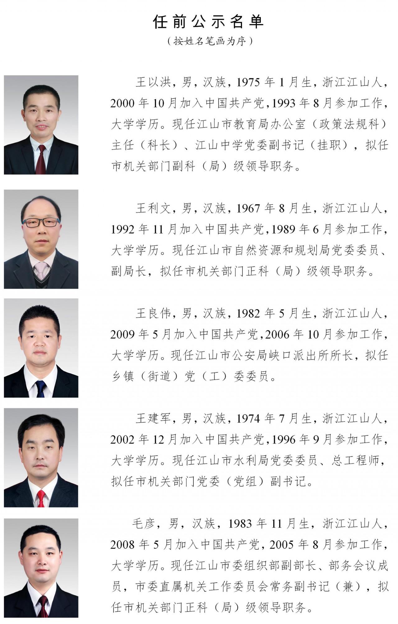 江山市領導干部任前公示通告-.jpg