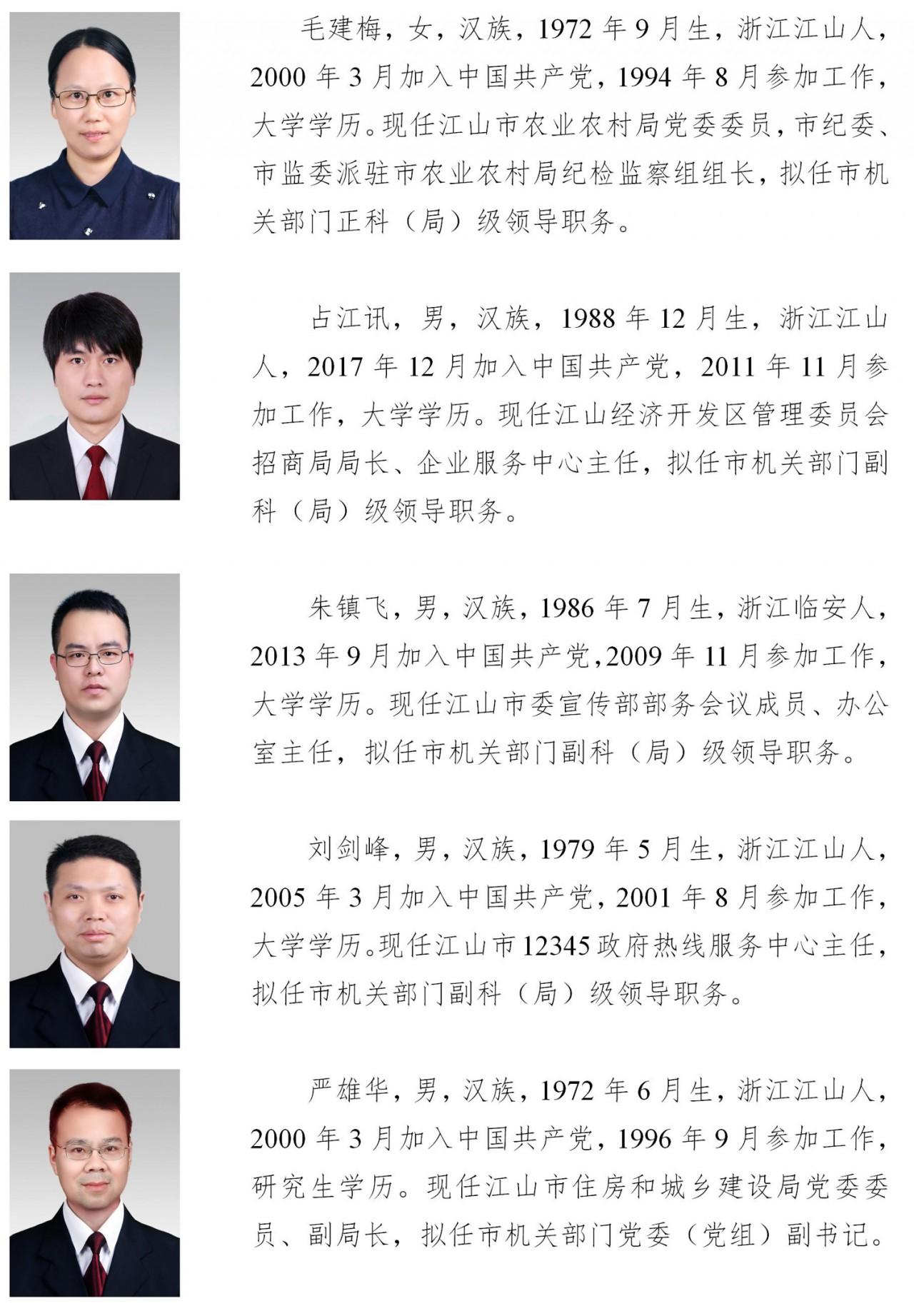 江山市領導干部任前公示通-02.jpg