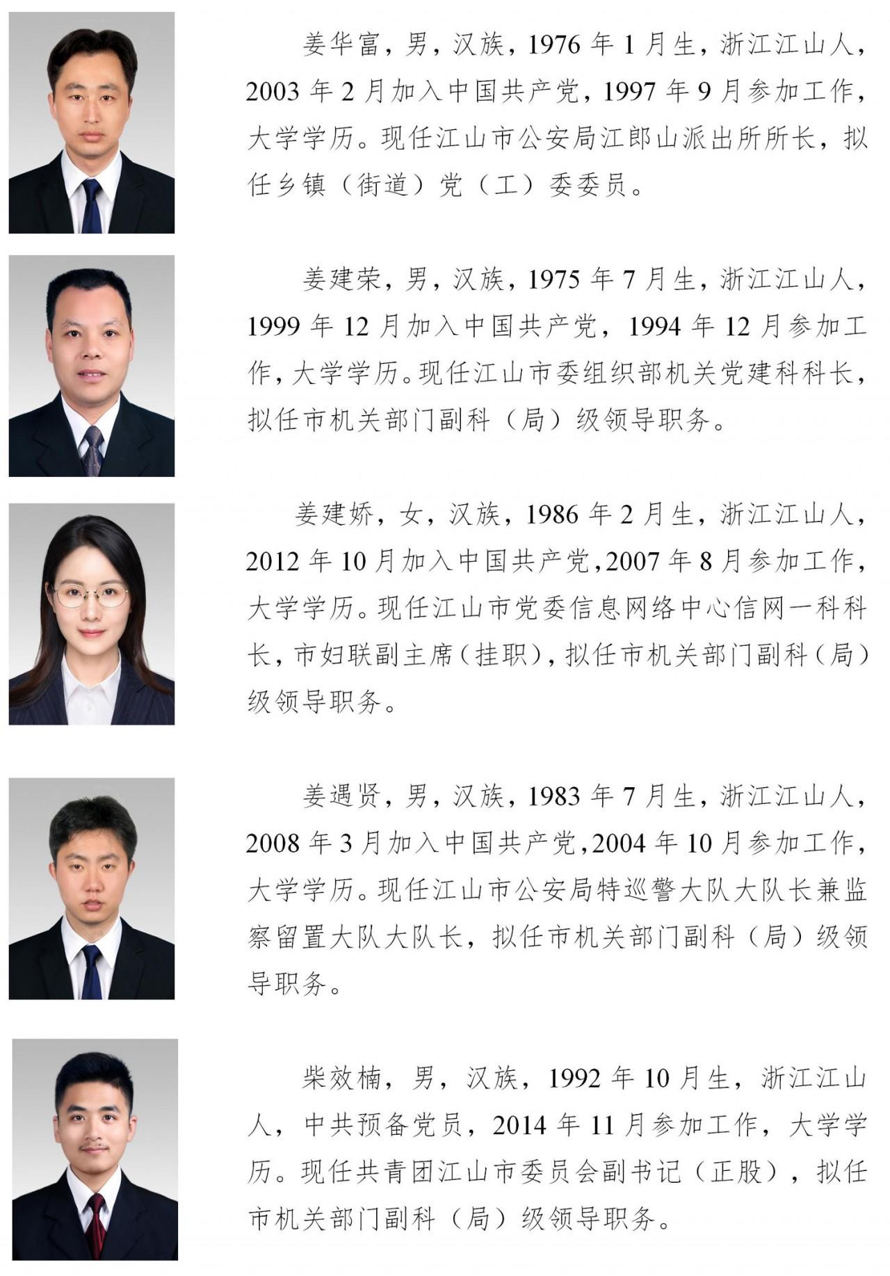 江山市領導干部任前公示通-05.jpg