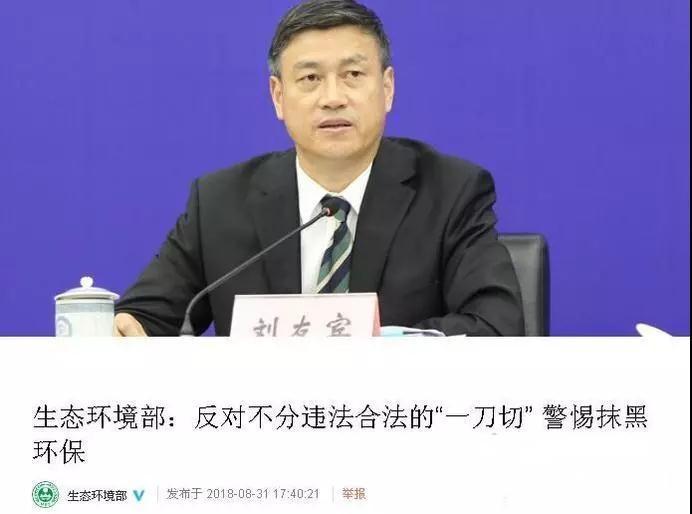 """生态环境部再次发话:反对一刀切!""""一律关停""""危及中国经济"""