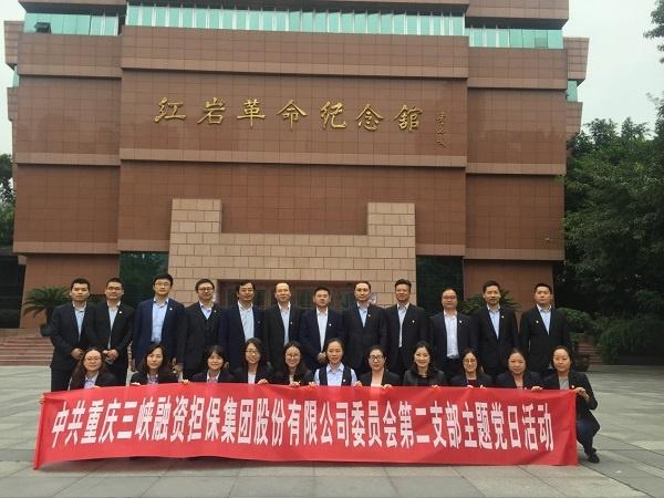 支部全体党员在纪念馆门前合影.jpg