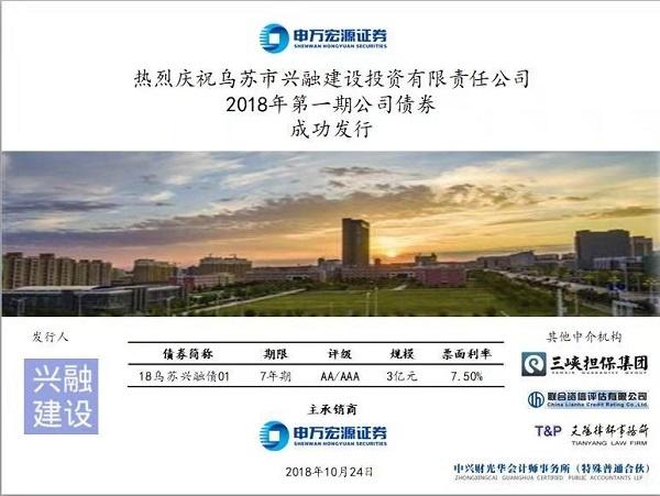 乌苏市兴融建设投资有限责任公司2018年第一期公司债券成功发行.jpg