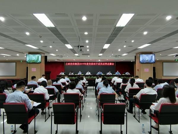 2019年度党委班子成员述责述廉会议.jpg