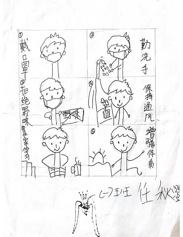 纪检监察室 陈美灵   子女:任秋澄  女  6岁 《抗战病毒》 .jpg