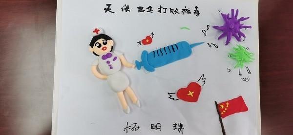 业务三部  丁瑞  子女:杨明瑞 男 6岁《我心中的抗疫英雄》.jpg