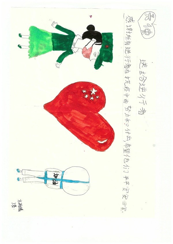 教育担保部  王竞   子女:方丽媛  女 7岁《我心中的抗疫英雄》.jpg