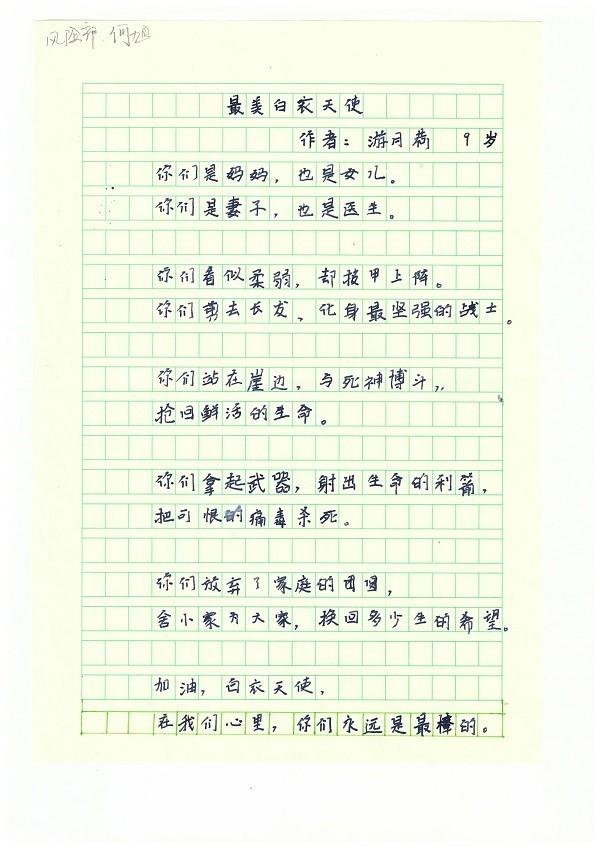 风险管理部 何旭  子女:游月荷  女 9岁《最美白衣天使》.jpg