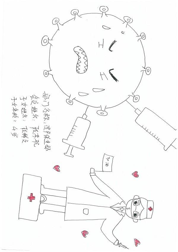 资产保全部 段苏航  子女:段稀文 男 4岁《我心中的抗疫英雄》.jpg