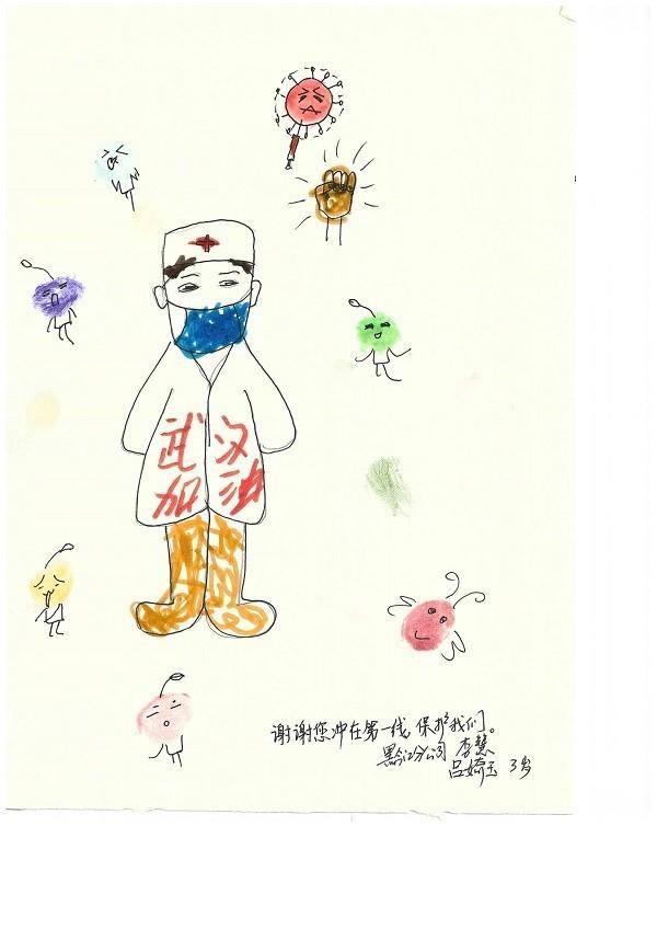 黔江分公司 李慧  子女:吕婍玉  女  3岁《我心中的抗疫英雄》.jpg