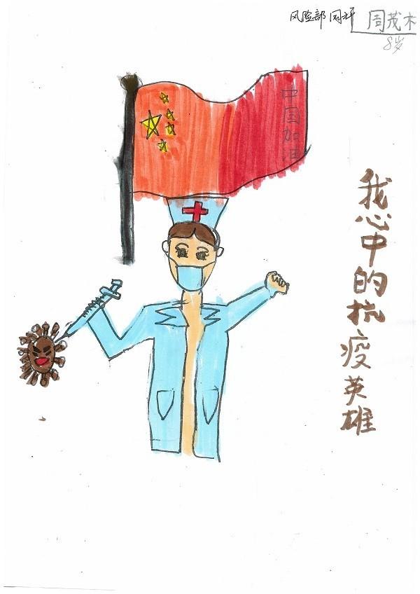 风险管理部 周祥   子女:周茂林 男  8岁《我心中的抗疫英雄》.jpg