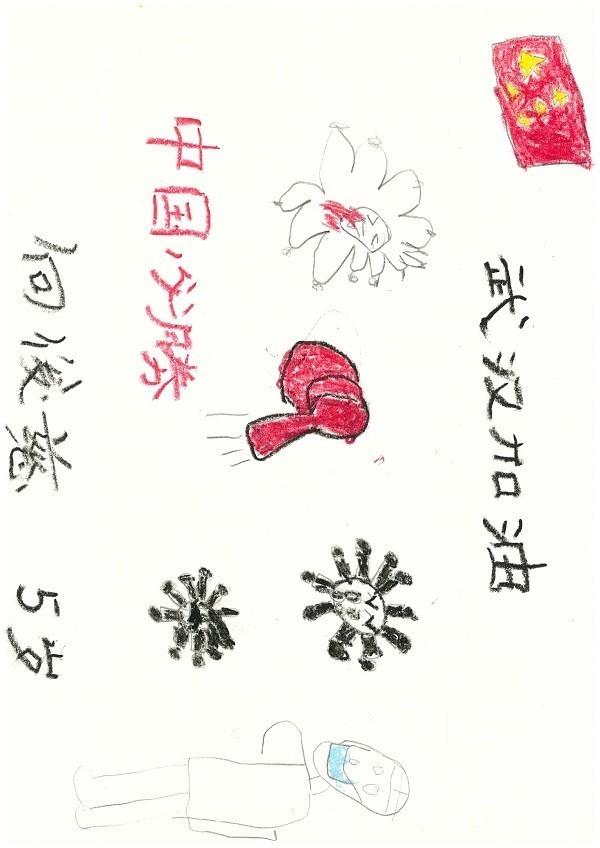 办公室  杨璐  子女:向俊慈  女 5岁  《我心中的抗疫英雄》.jpg