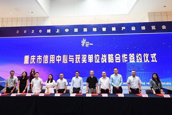 重庆市信用中心与获奖单位战略合作签约仪式.jpg
