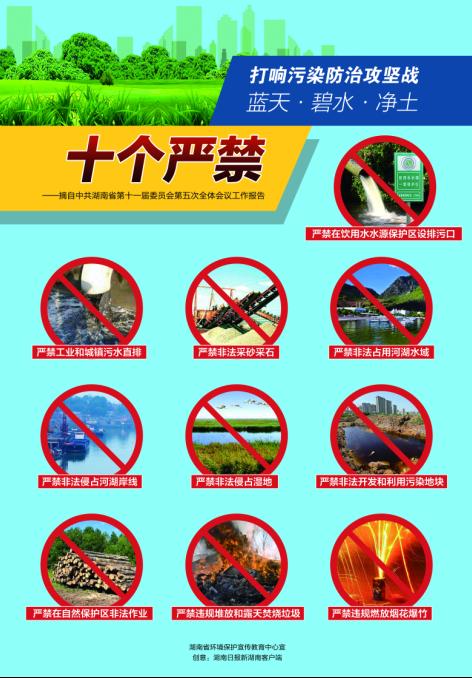 """最严环保禁令——湖南这""""十个严禁""""你get到了吗?"""